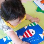 1歳人気絵本!幼児教育ママ達おすすめ!