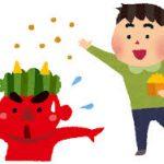節分・豆まきの意味と由来は?子どもへの伝えかた♪「家族で楽しむ季節の行事」