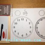 具体例アリ!時計(時間)の読み方教え方1.幼児、子どもに今日からスグできます♪