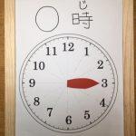 コレなら読める!時計(時間)の読み方教え方3.練習方法