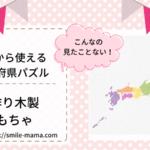 日本地図パズルのおすすめ|なんと1歳から使えるパズル