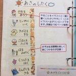 こども手帳術で小学生はもちろん2,3歳から自主性を育てる方法