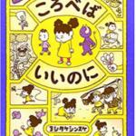 ヨシタケシンスケ絵本のおすすめは?|大人も考えさせられる外せない厳選3冊!