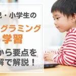 【図解保存版】プログラミング学習って小学生はいつからどんな教材がおすすめ?